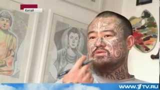 Смотреть онлайн Китаец сделал татуировку на лице