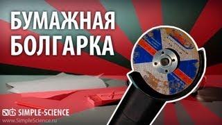 Смотреть онлайн Как можно резать болгаркой бумажными дисками
