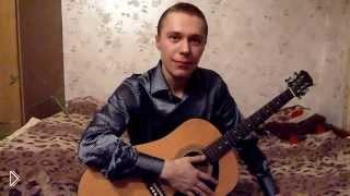 Смотреть онлайн Простые мелодии игры на гитаре
