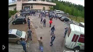 Смотреть онлайн ОМОНовцы дерутся с выходцами из Кавказа