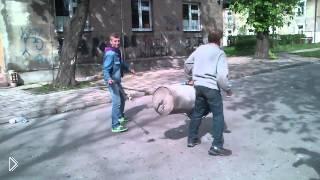 Орудие из мусорного бака - Видео онлайн
