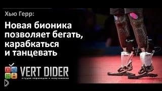 Современные бионические протезы для ног - Видео онлайн