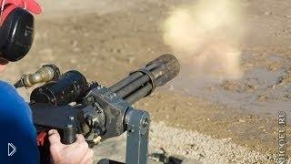 Смотреть онлайн Стрельба из пулемета Миниган