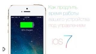 Смотреть онлайн Как увеличить время автономной работы iPhone на iOS 7