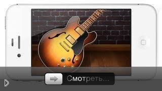 Рингтоны на Айфон с помощью самого iPhone программой GarageBand - Видео онлайн
