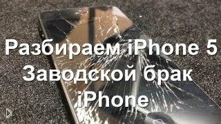 Эксплуатация и самостоятельный ремонт телефонов iPhone - Видео онлайн