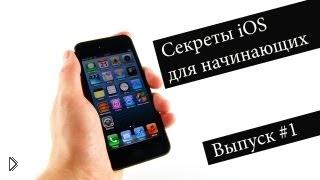 Смотреть онлайн Секреты и фишки Айфон и iOS