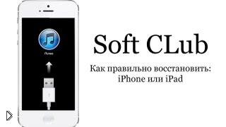 Смотреть онлайн Все способы обновления и восстановления ОС на Айфоне