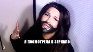 Смешная пародия на Кончиту Вурст - Видео онлайн
