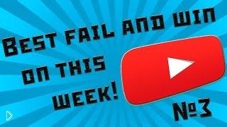 Смотреть онлайн Подборка смешных неудач и эпик фейлов за май 2014