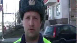Нарушение закона сотрудниками ДПС - Видео онлайн