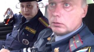 Смотреть онлайн Сознательный водитель напугал инспекторов ДПС ГИБДД