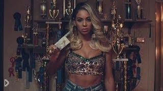 Смотреть онлайн Клип Beyonce - Pretty Hurts
