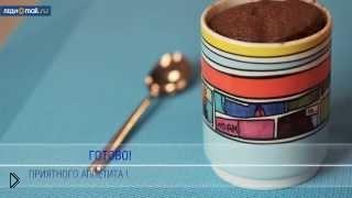 Смотреть онлайн Домашний рецепт кекса-вкусняшки на скорую руку
