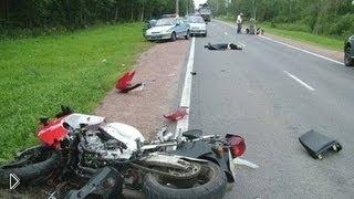 Смотреть онлайн Подборка самых страшных мото аварий на дорогах