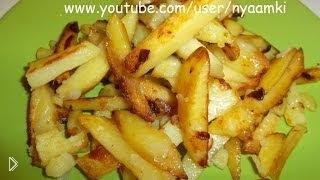 Смотреть онлайн Жареный картофель