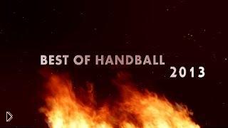 Смотреть онлайн Лучшие моменты из гандбола 2013-2014 года