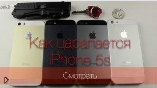 Смотреть онлайн Айфон 5 и 5s сравнение устойчивости к царапинам
