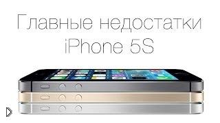 Смотреть онлайн Главные минусы iPhone 5s