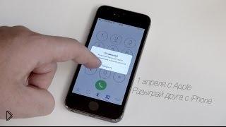 Смотреть онлайн Прикол над другом с использованием айфона