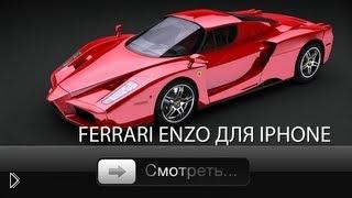 Смотреть онлайн С айфоном игры с Ferrari Enzo станут лучше