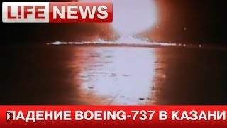 Смотреть онлайн Авиакатастрофа в Казани