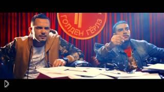 Смотреть онлайн Клип Natan ft. Тимати - Девочка Бомба