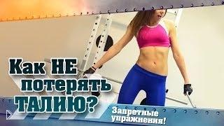 Смотреть онлайн Какие упражнения способствуют широкой талии у девушек?