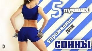 Смотреть онлайн Комплекс упражнений для укрепления мышц спины для женщины