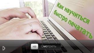 Учимся быстро печатать на клавиатуре слепым методом - Видео онлайн