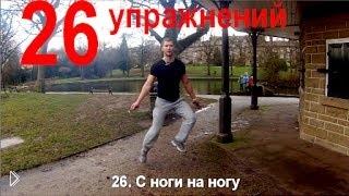Смотреть онлайн Комплекс общеразвивающих  упражнений со скакалкой