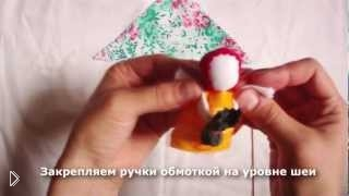 Смотреть онлайн Как сделать тряпичную народную куклу оберег своими руками