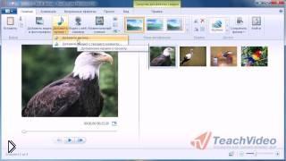 Смотреть онлайн Как сделать видео из фотографии в Windows Live