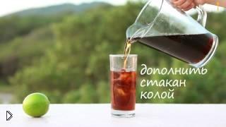 Смотреть онлайн Коктейль Куба Либре: рецепт напитка