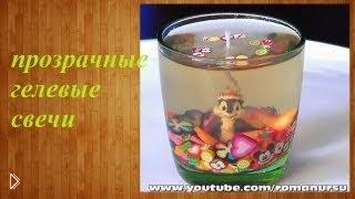 Как сделать гелевые свечи своими руками - Видео онлайн