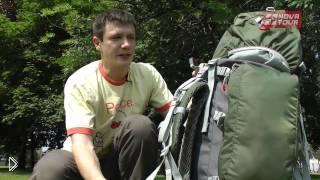 Смотреть онлайн Как правильно выбрать рюкзак для туризма
