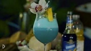Смотреть онлайн Голубые Гавайи: состав коктейля и рецепт
