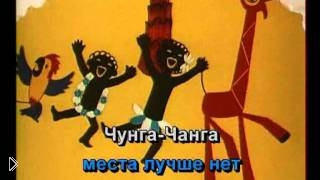 Смотреть онлайн Караоке детские песни – Чунга Чанга