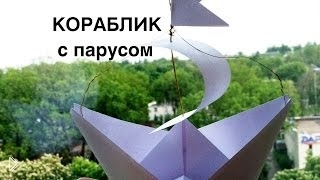 Смотреть онлайн Как сделать лодку из бумаги своими руками