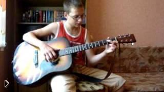 Смотреть онлайн Обучение игры на гитаре с нуля