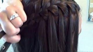 Как плести косу водопад - Видео онлайн