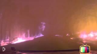 Смотреть онлайн Машина едет по горящему лесу 29 мая 2014