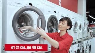Смотреть онлайн Как лучше выбрать стиральную машину автомат