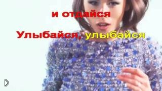 Смотреть онлайн Караоке iowa - Улыбайся