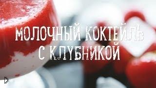 Смотреть онлайн Рецепт клубничного милкшейка