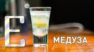 Смотреть онлайн Как сделать алкогольный коктейль медуза: рецепт