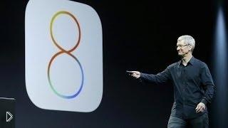 Смотреть онлайн Установка  iOS 8 Beta 1