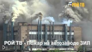 Пожар на автомобильном заводе ЗИЛ 9 июня 2014 - Видео онлайн