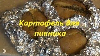 Смотреть онлайн Как запечь картошку с сыром на пикнике