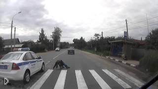 Смотреть онлайн Машина ДПС давит пешехода